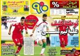 تصاویر نیم صفحه روزنامه های ورزشی 12 تیر 95