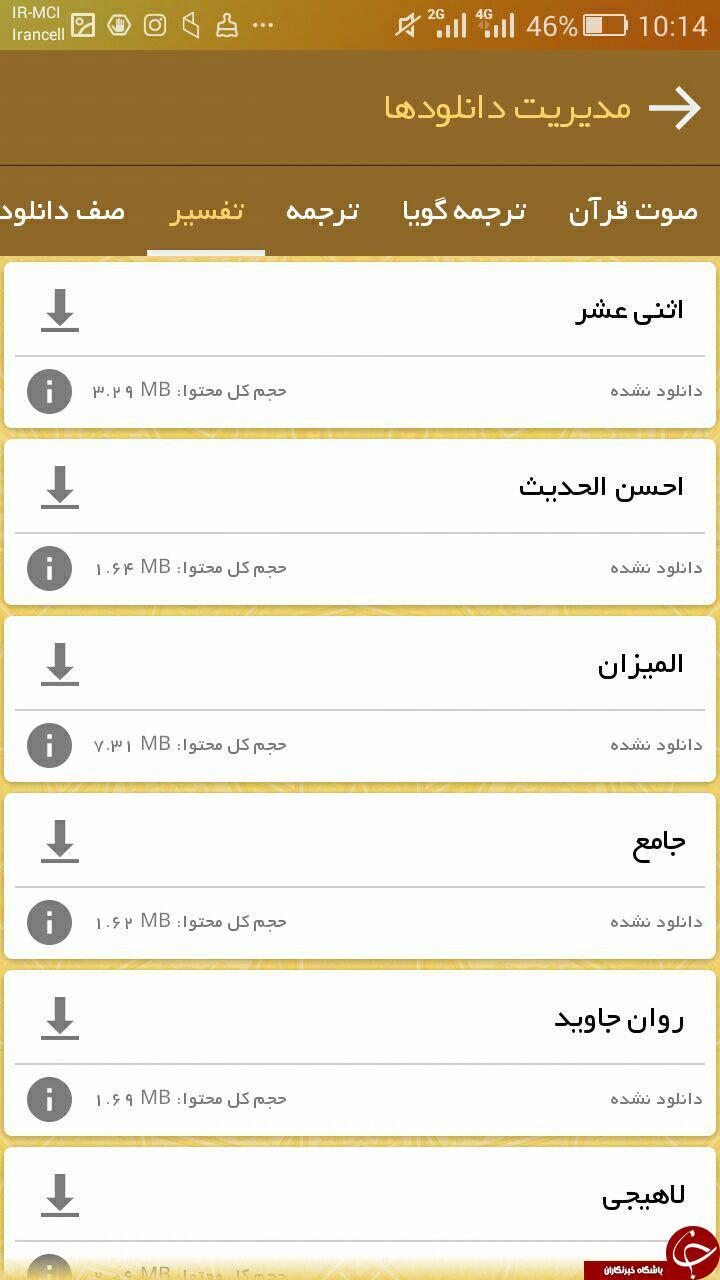دانلود نسخه 5 حبل المتین بهترین نرم افزار قرآنی