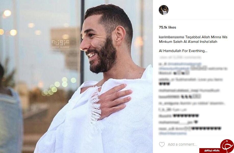 کریم بنزما در حج: تقبل الله +اینستاپست