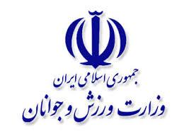 پیام تبریک وزارت ورزش و جوانان به مناسبت روز خبرنگار ورزشی