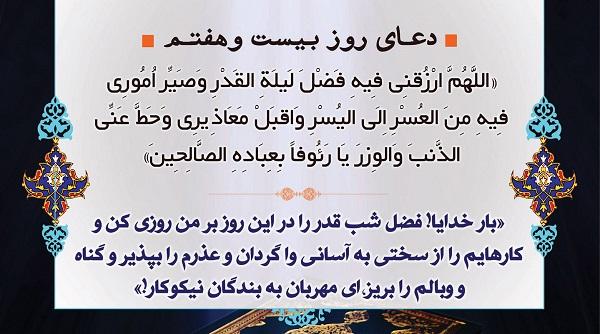 دعای روز بیست و هفتم ماه مبارک رمضان + دانلود