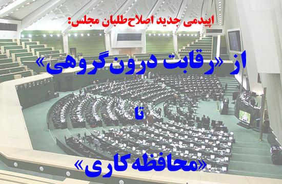 تحولات مجلس چه تاثیری روی آینده سیاسی «عارف» دارد؟