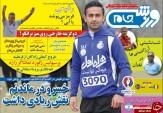 تصاویر نیم صفحه روزنامه های ورزشی 13 تیر 95
