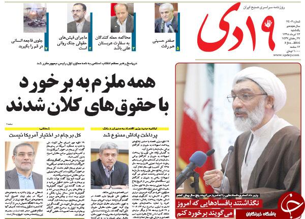 از استعفای صفدر و شرکا تا سَرَکِ خارجی ها به حساب ایرانی ها!
