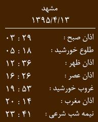 اوقات شرعی یکشنبه 13 تیرماه به افق مشهد