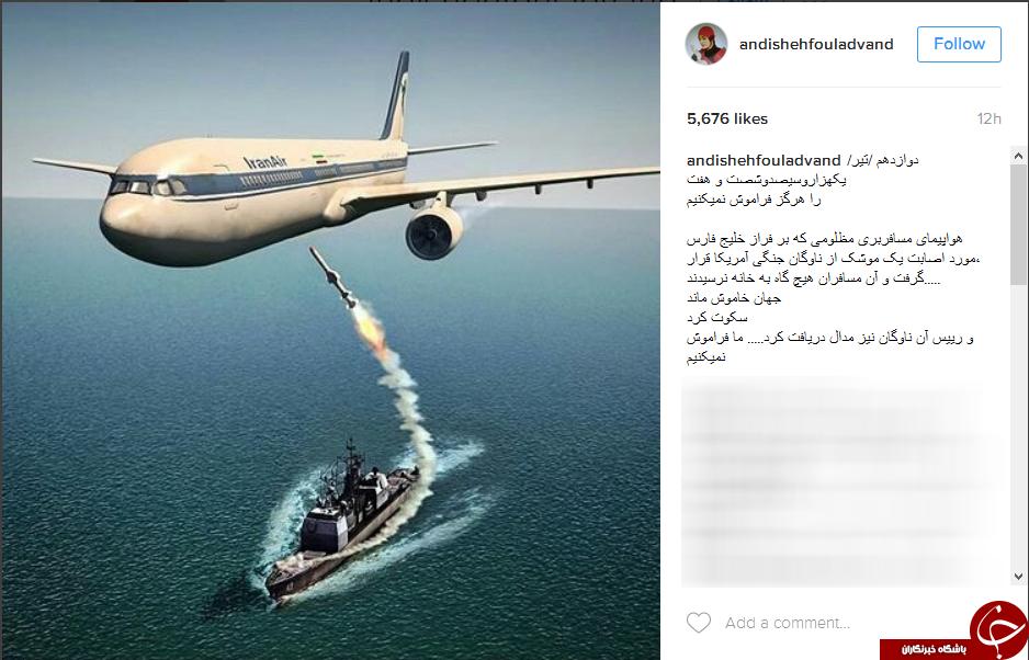 عباس غزالی و اندیشه فولادوند سالروز سانحۀ ایرباس را گرامی داشتند+اینستاپست
