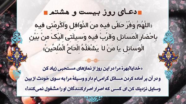 دعای روز بیست و هشتم ماه مبارک رمضان + صوت