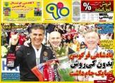 تصاویر نیم صفحه روزنامه های ورزشی 14 تیر 95