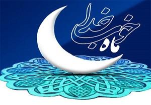 فضیلت و اعمال شب آخر ماه مبارک رمضان