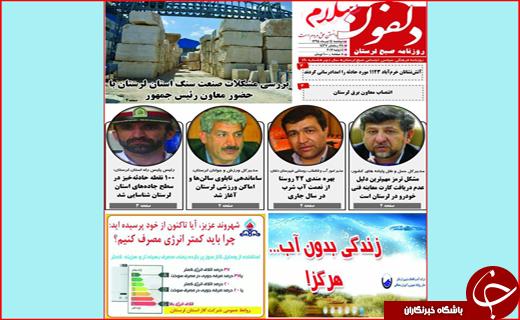 صفحه نخست روزنامه استانها دوشنبه 14تیر ماه