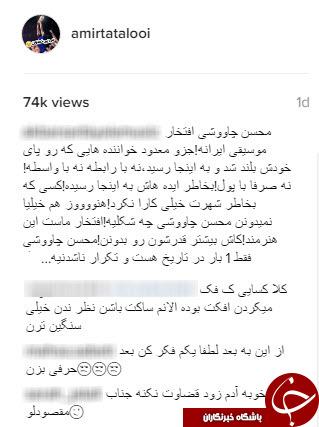 حیرت خواننده زیرزمینی از صدای محسن چاوشی+اینستاپست