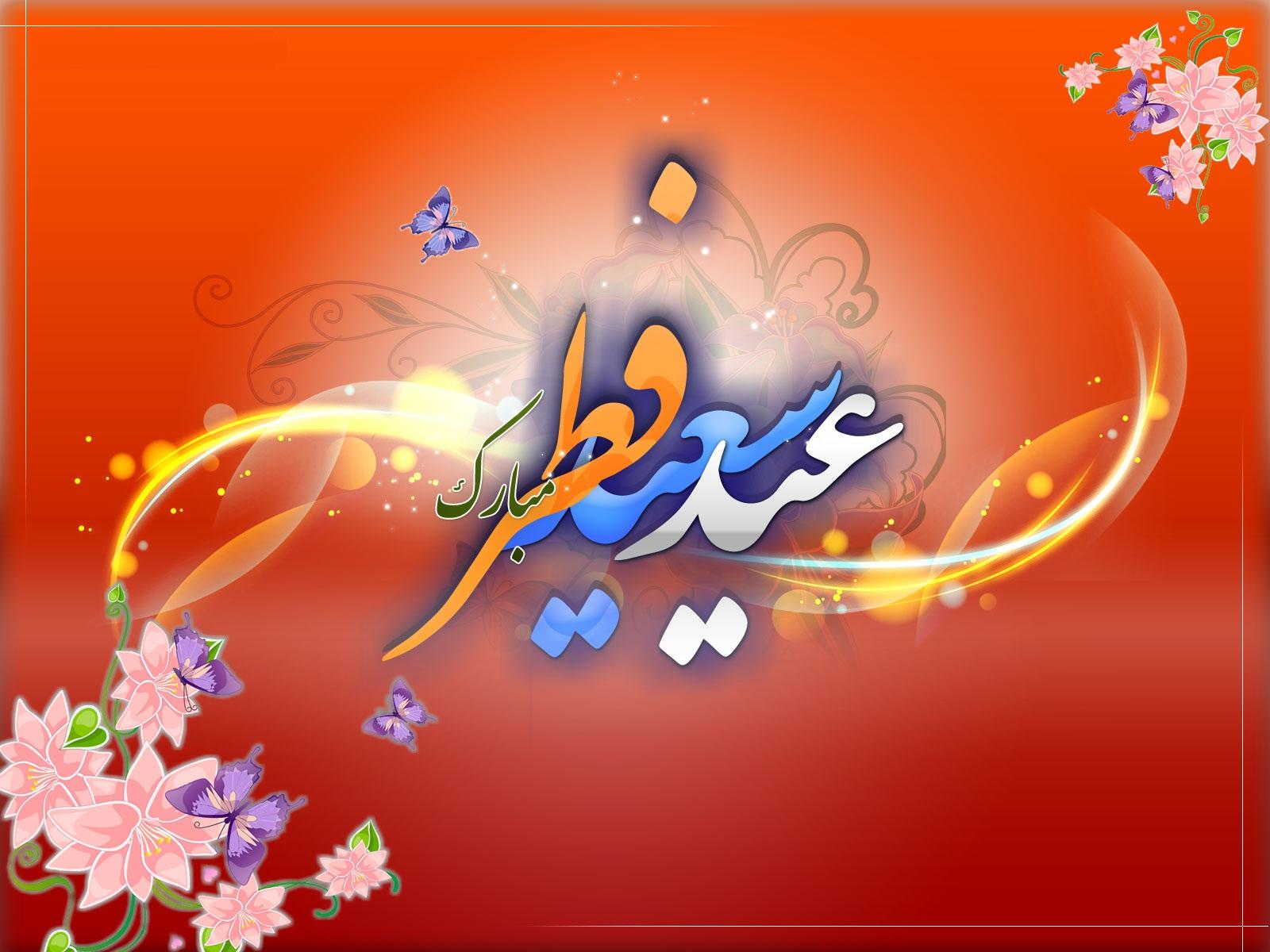 گلچین پیامک های تبریک عید سعید فطر