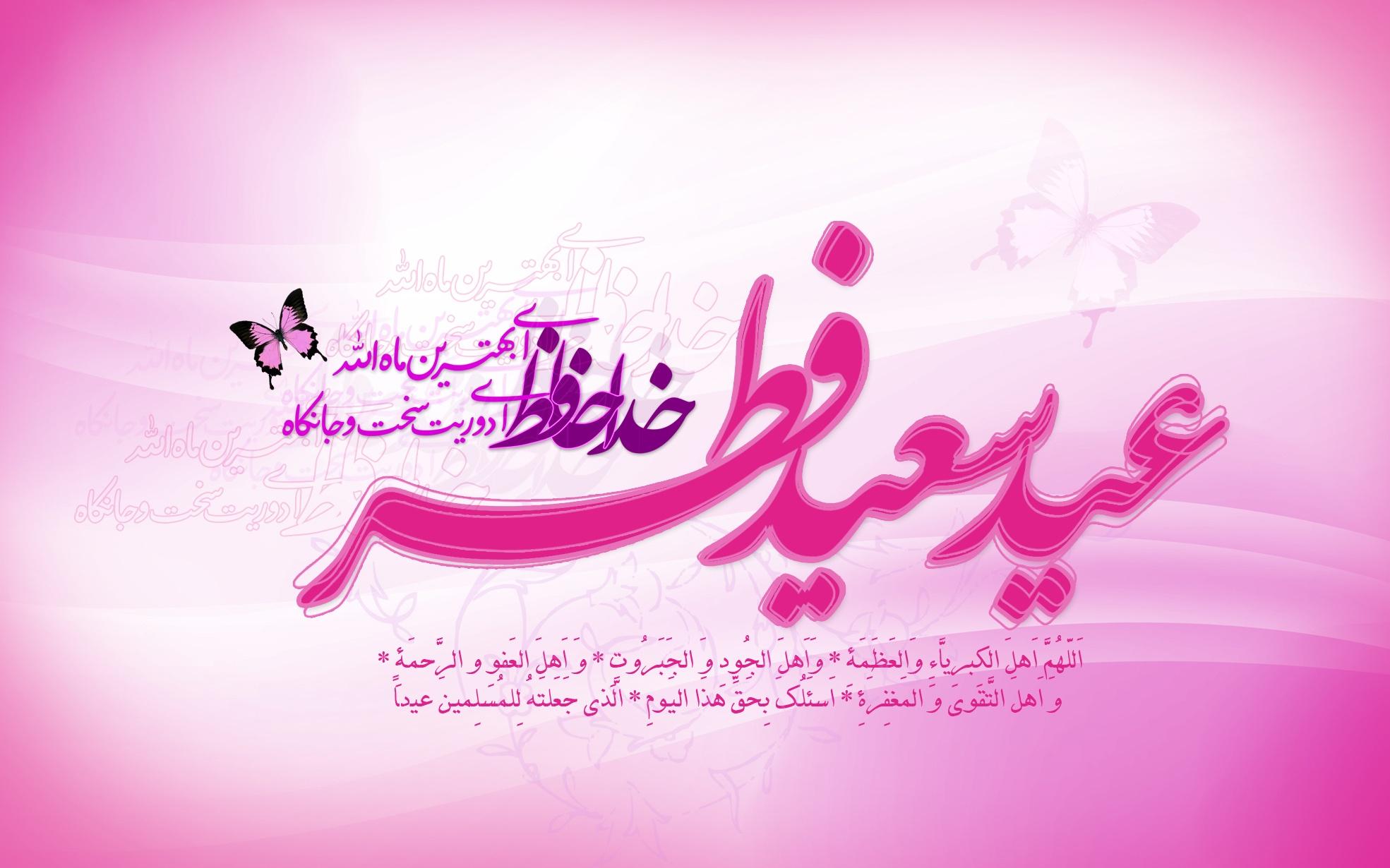کارت پستال جدید تبریک عید سعید فطر ٩۵