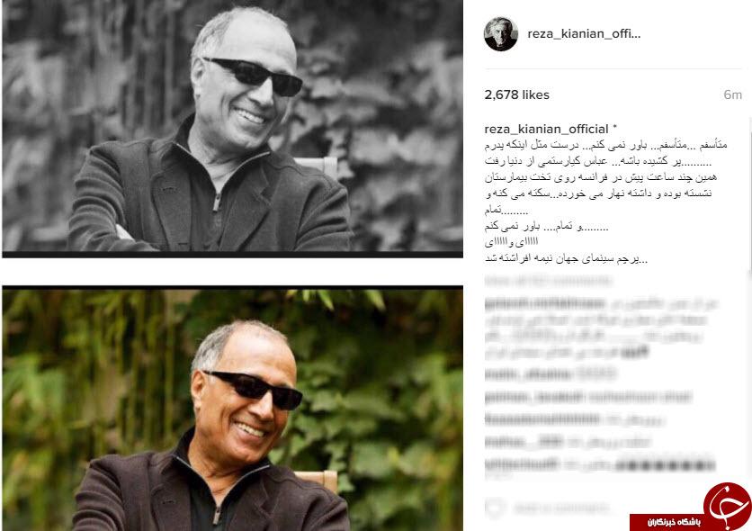 از پرستویی تا رادان اینستاگرام بازیگران با کیارستمی به روز شد +اینستاپست