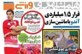 تصاویر نیم صفحه روزنامه های ورزشی 15 تیر 95