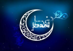 کدام کشورها چهارشنبه را عید فطر اعلام کردند