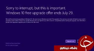 آپدیت رایگان ویندوز 10 در حال تمام شدن است !