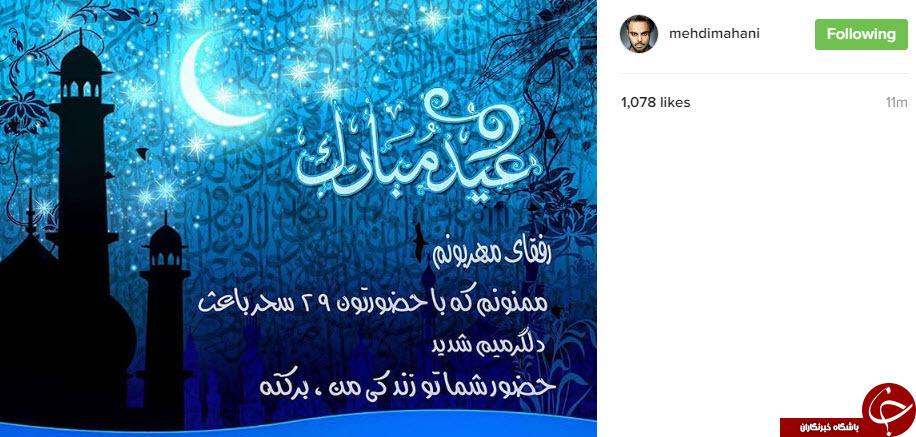 چهره ها با این پست ها عید فطر را تبریک گفتند+تصاویر