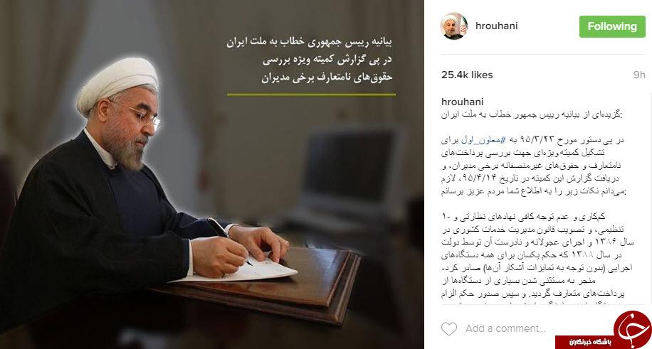 بیانیه اینستاگرامی رییس جمهور در مورد حقوق های غیر منصفانه+اینستاپست