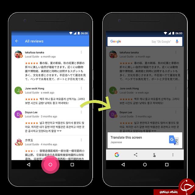 اپلیکیشن پرطرفدار اندروید به قابلیت ترجمه لحظه ای متون مجهز شد