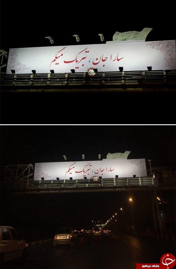 بیلبوردهای عاشقانه در خیابان های اصلی مشهد + عکس
