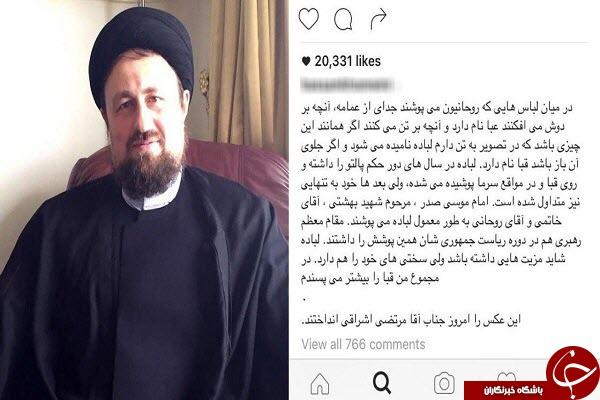 چرا سیدحسن لباده نمیپوشد؟