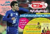 تصاویر نیم صفحه روزنامه های ورزشی 19 تیر 95