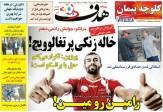 تصاویر نیم صفحه روزنامه های ورزشی 2 تیر 95