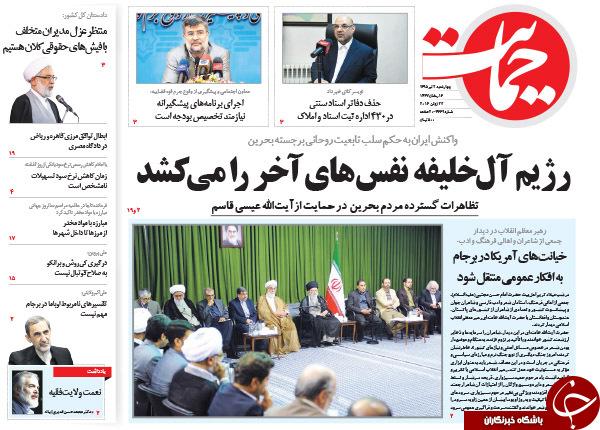 از واکنش های جهانی به قمار حکام بحرین تا تشکیل کمیته فیش های نجومی!