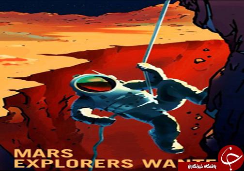 آگهی استخدام ناسا برای کار در مریخ!