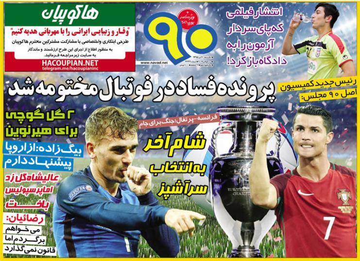 نیم صفحه روزنامههای ورزشی یکشنبه 20 تیر؛