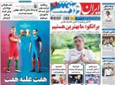 تصاویر نیم صفحه روزنامه های ورزشی 20 تیر 95
