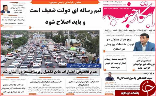 صفحه نخست روزنامه استانها یکشنبه بیستم تیر ماه