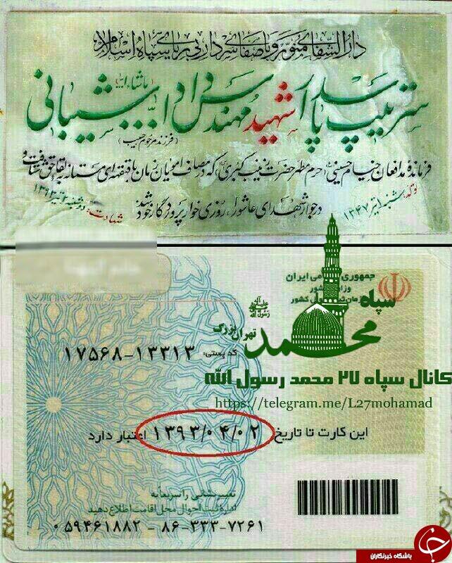 شهیدی که تاریخ شهادتش با زمان انقضای کارت ملی اش یکی است+عکس