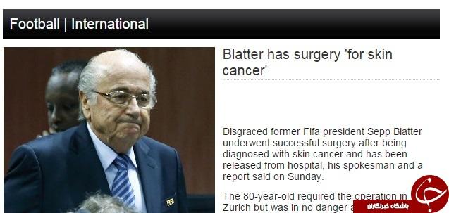 بیماری مهلک رئیس سابق فیفا/بلاتر از اختلاس تا سرطان+سند