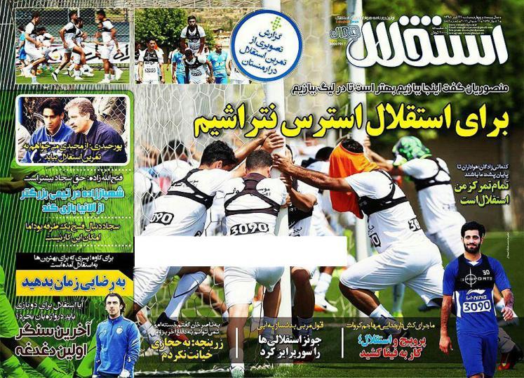 نیم صفحه روزنامههای ورزشی دوشنبه 21 تیر