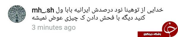حمله کاربران ایرانی به اینستاگرام  پایت / فردوسی پور هم از کاربران ایرانی گله کرد +تصاویر