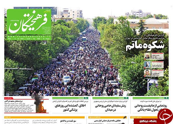 از آرایش ترور در پاریس تا تحرکات تازه احمدی نژاد و یارانش!