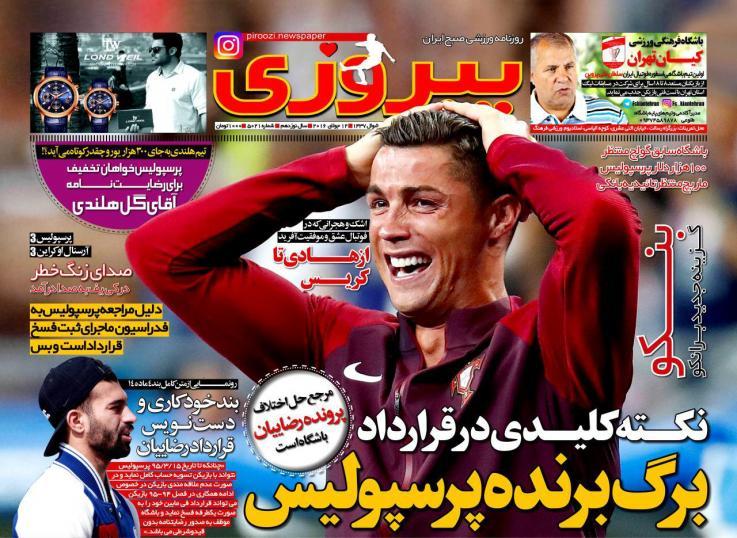 نیم صفحه روزنامههای ورزشی سه شنبه 22 تیر