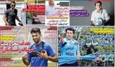 تصاویر نیم صفحه روزنامه های ورزشی 22 تیر 95