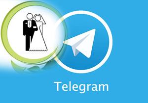 کانال تلگرام ازدواج