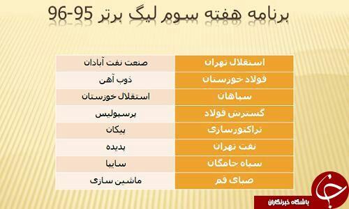 دربی هفته ششم برگزار می شود/تقابل منصوریان با نفتی ها در هفته اول+گزارش تصویری،مصاحبه و فیلم