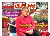 تصاویر نیم صفحه روزنامه های ورزشی 23 تیر 95