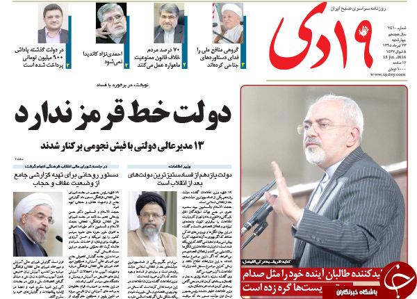 از اتهام عجیب به برادر رئیس جمهور تا اصلاح قانون ماهواره در مجلس!!!