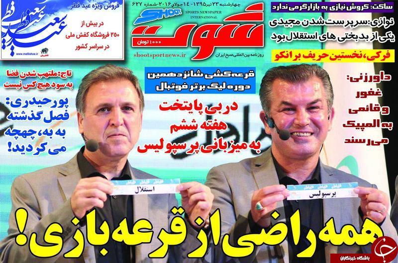 از لبخند استقلال به لیگ تا قانون شکنی فدراسیون فوتبال