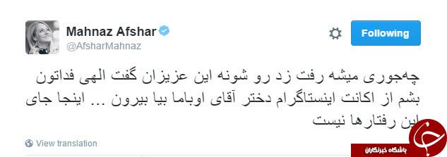 واکنش مهناز افشار به هجوم کاربران فارسی زبان به اینستاگرام دختر اوباما+توییت