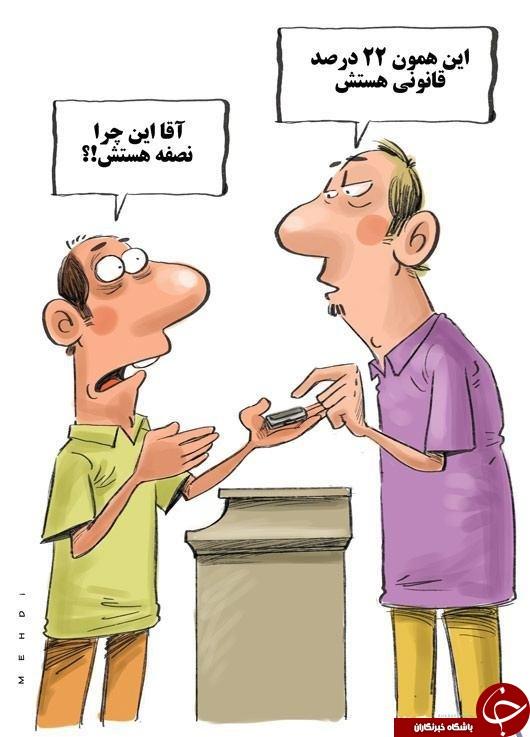 کاریکاتور ورزشی کاریکاتور فوتبال کاریکاتور پزشکان کاریکاتور پرستاران