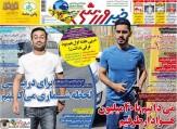 تصاویر نیم صفحه روزنامه های ورزشی 24 تیر 95