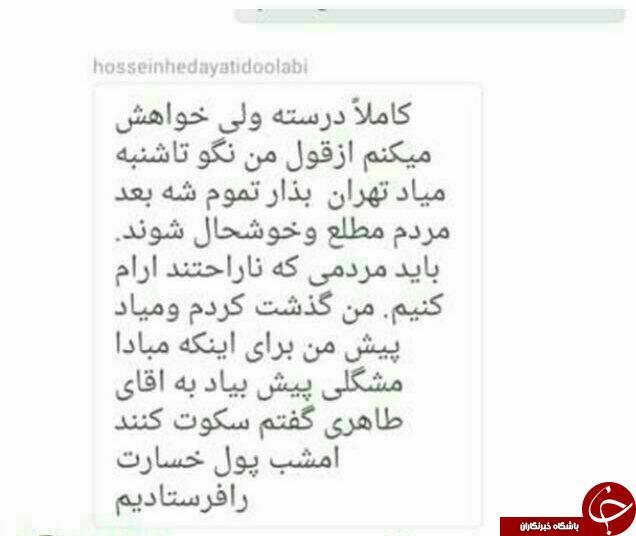 حسین هدایتی:پول رضایتنامه طارمی و رضاییان را ندادم+سند