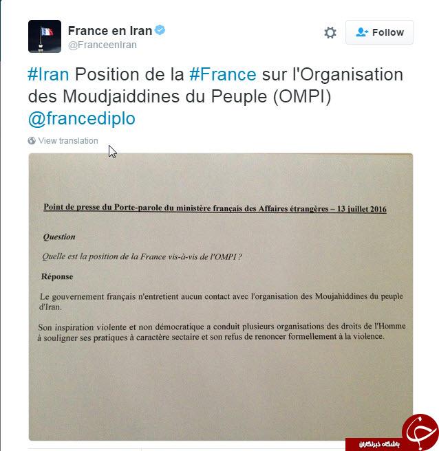 موضع گیری فرانسه دربرابر سازمان مجاهدین خلق+توییت